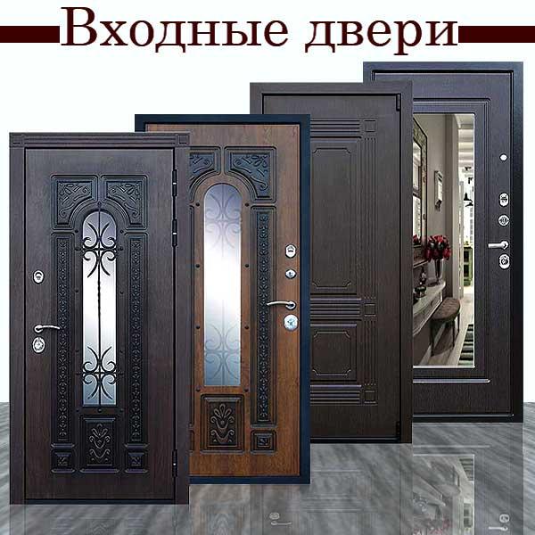 Купить металлическую дверь москва прием бу аккумуляторов в самаре